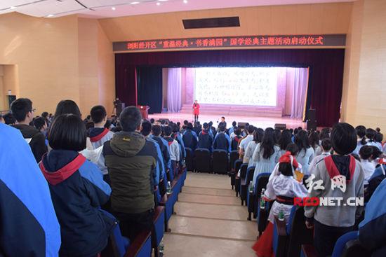 浏阳经开区:千人齐声诵读中华经典 满园尽显国学传承热潮