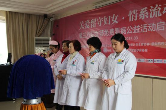 三八节免费看病公益活动在东华医院启动