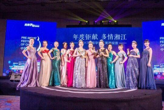 400余名星城孕妈积极参与中国孕妇节