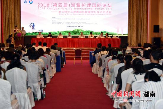 第四届湘雅护理国际论坛召开 关注老年照护