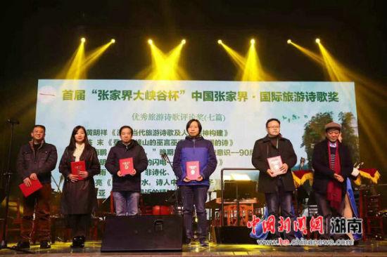 第二届张家界国际旅游诗节举行 26件作品获奖