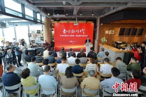 中南传媒发布百种新书 用原创记录时代
