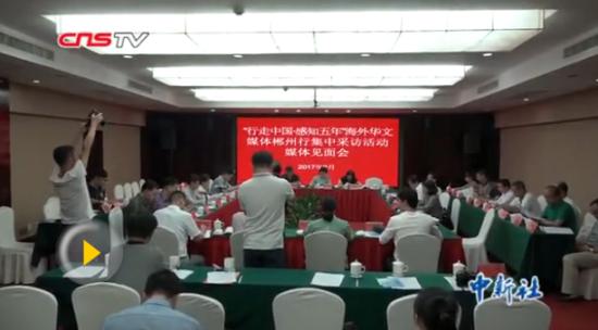 """十国海外华媒高层到访湖南""""南大门""""郴州"""