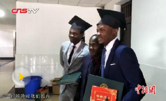 24名赤道几内亚留学生毕业