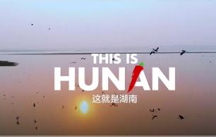 THIS IS HUNAN