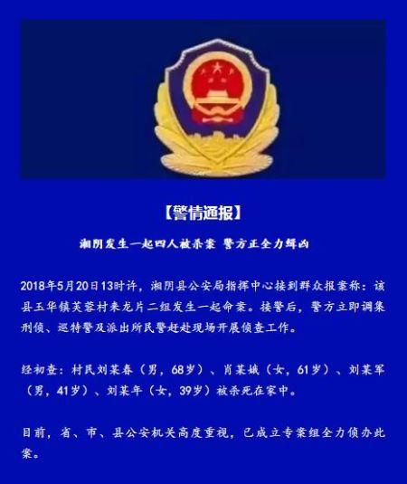 澳门永利官网线上娱乐湘阴发生一起四人被杀案 警方正全力缉凶