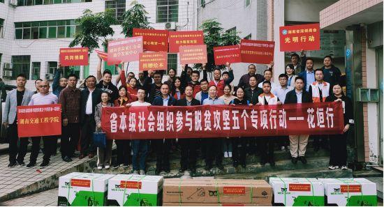 湖南省社会组织多措并举助力脱贫攻坚