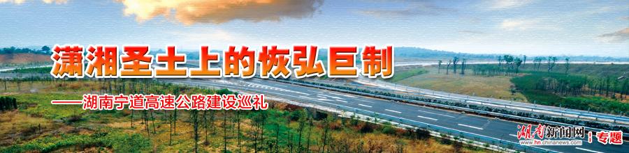 宁道高速公路正式通车-湖南新闻网