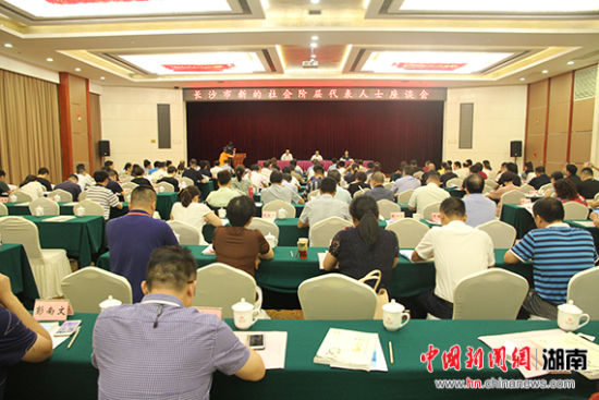 长沙市召开新的社会阶层代表人士座谈会
