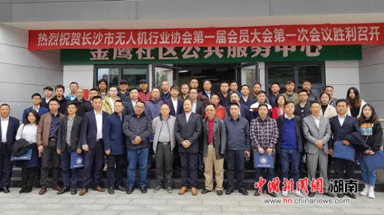 长沙市无人机行业协会成立