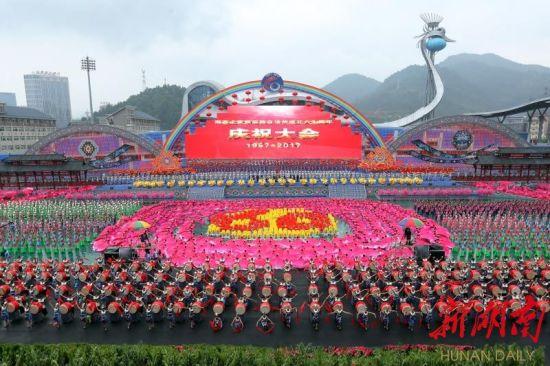 湘西土家族苗族自治州成立60周年庆祝大会举行
