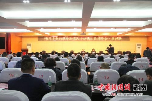 长沙市召开新的社会阶层统战工作律师场报告会