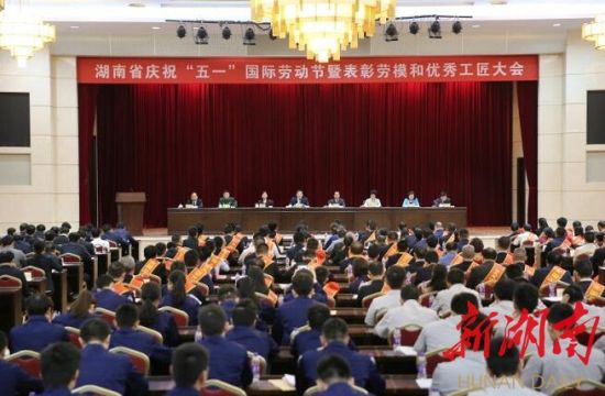 """澳门永利官网线上娱乐省庆祝""""五一""""国际劳动节大会在长沙举行"""