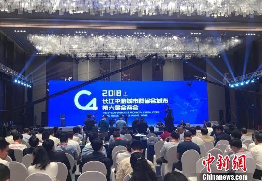 长江中游城市群长沙共商发展大计 达成诸多共识