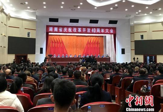 最新白菜网送彩金省庆祝改革开放40周年大会在长沙举行
