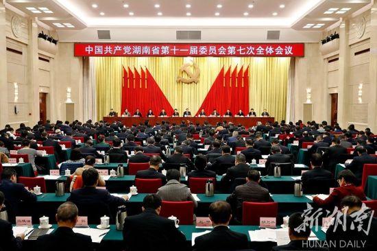 最新白菜网送彩金省委十一届七次全体会议在长沙召开