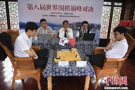 第八届世界围棋巅峰对决:柯洁斩落朴廷桓(图)