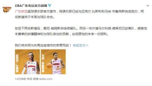 广东宏远签约两名超级外援 威姆斯将继续留队
