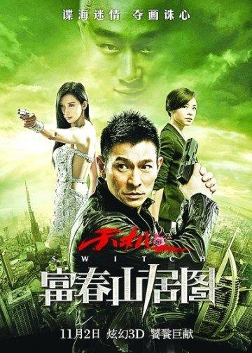 刘德华长沙演唱会宣传海报