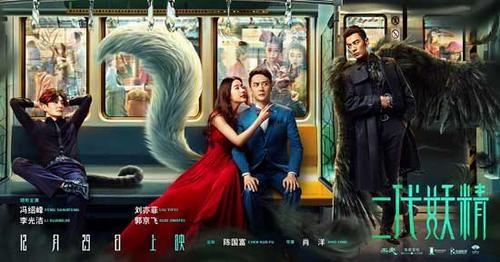 冯绍峰新片海报发布 刘亦菲不顾形象吃鸡腿