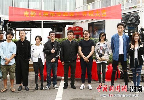 电影《废柴梦想家》长沙开机 赵奕欢变身内衣设计师