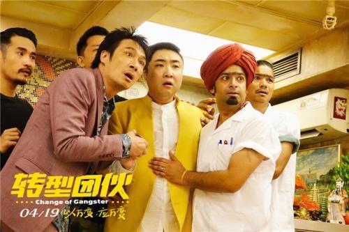 喜剧电影《转型团伙》宣布定档 吴镇宇自导自演