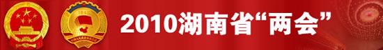 """2010澳门永利官网线上娱乐省""""两会"""""""